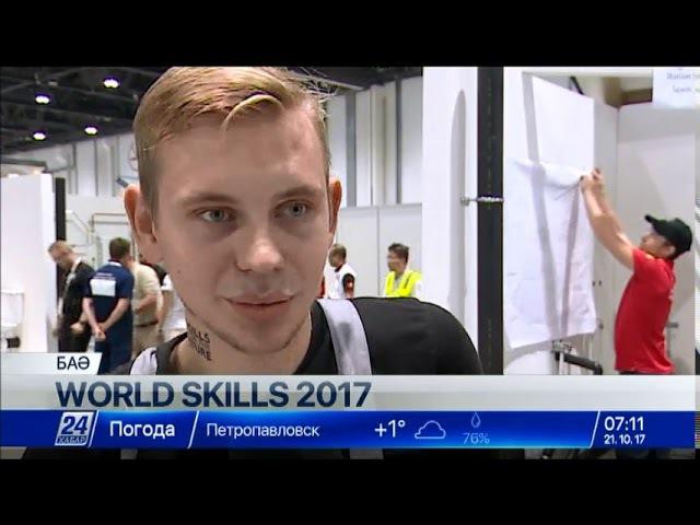 WORLD SKILLS 2017: Отандасымыз таңдаулылар тізіміне ілікті