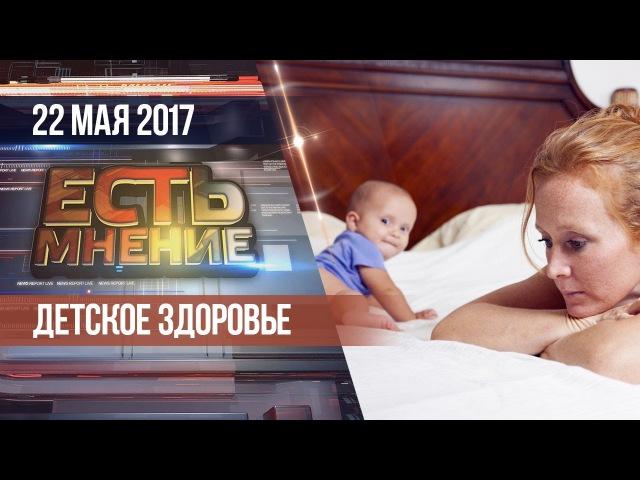 Есть мнение. Круглый стол «Здоровые дети — уверенное будущее» (ТРК Барс, Иваново)