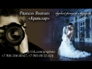 Свадебный ролик самой сногсшибательной пары Дамира и Зили