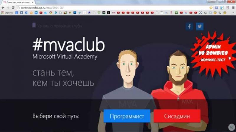 DangerPro - Microsoft Virtual Academy - Программист или Сисадмин? » Freewka.com - Смотреть онлайн в хорощем качестве