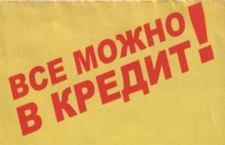 Оказываем помощь в получении кредита гражданам РФ, находящимся в Москв