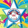 МБОУ Школа #122 г.о. Самара