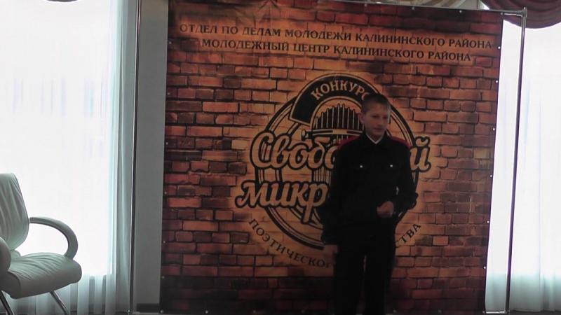 Дацко Александр, победитель конкурса поэтического мастерства Свободный микрофон сезона 2016-2017 г в номинации чтец