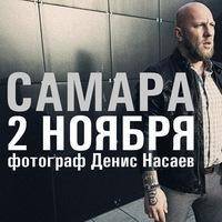 Денис Насаев