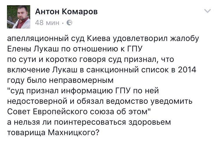 Суд начал рассмотрение апелляции на арест экс-депутата от Партии регионов Ефремова - Цензор.НЕТ 1308