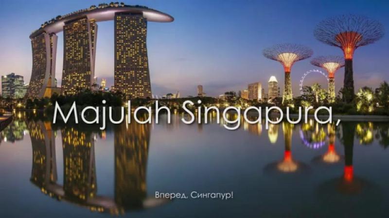 Гимн Сингапура - Majulah Singapura (Вперёд, Сингапур) [Русский перевод]