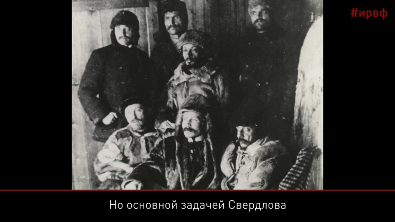 100 фактов о 1917 Ссыльные большевики и Яков Свердлов