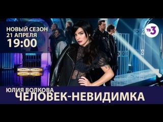 Юля Волкова - Человек-невидимка на ТВ-3