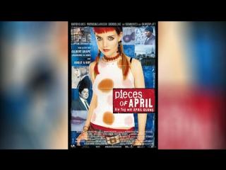 Праздник Эйприл (2003) | Pieces of April