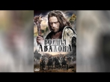 Воины Авалона (2009) | Merlin and the Book of Beasts