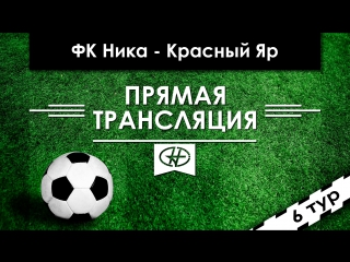ФК Ника - Красный Яр. Прямая трансляция матча.