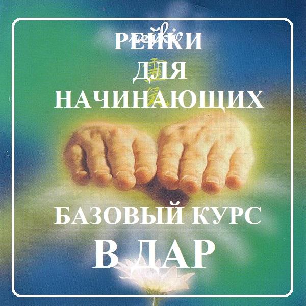 vk.com/reikiterehova?w=page-112625880_52034474