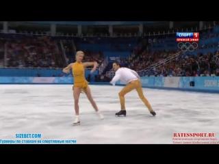 Татьяна Волосожар и Максим Траньков. ОЛИМПИЙСКОЕ ЗОЛОТО!!! 2014