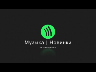 Музыка | Новинки