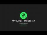 Музыка   Новинки