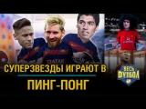 Месси, Ибрагимович и другие футбольные звезды играют в пинг-понг