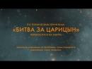 Интерактивная реконструкция Битвы за Царицын