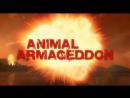 Армагеддон животных серия 1