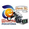 """""""Атом ТВ"""". СМИ проекта """"Школа Росатома"""""""