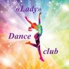 "Танцевальная студия ""Леди"" / Dance club ""Lady"""