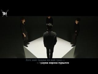 [KARAOKE] SVT HIP-HOP TEAM (SEVENTEEN) – TRAUMA (рус. саб)