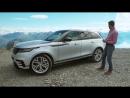 Обзор новоиспеченного Range Rover Velar