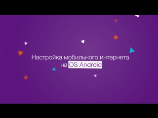 Настройка мобильного интернета Win mobile на OS Android