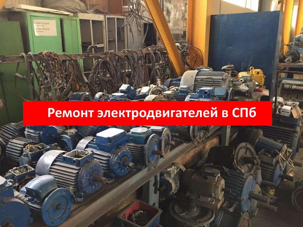 Ремонт электродвигателей в СПб