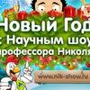 Научное шоу профессора Николя (Тверь)