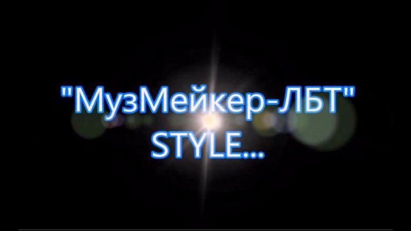МузМейкер-ЛБТ Style