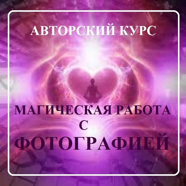 vk.com/reikiterehova?w=page-112625880_51855844