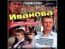 Террористка Иванова / Все серии / 2009 / Сериал HD
