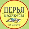 """МАССАЖ--ХОЛЛ """"ПЕРЬЯ"""" на ЗЕНИТЕ"""