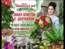 магазин Цветочный рай Цветы Букеты Комнатные Кашпо