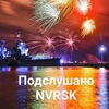 Подслушано Новороссийск