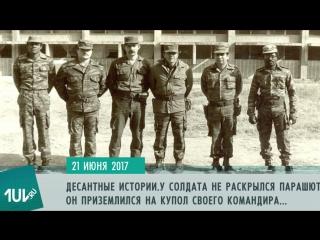 Cамый криминальный район Ульяновска, истории десантников, где развлечься на выходные - 21 июня на 1ul.ru