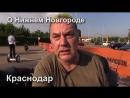 Что думают о Нижнем Новгороде жители других городов России