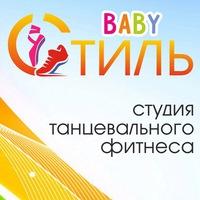 """Логотип Студия танца Елены Сорокиной """"Baby стиль"""""""