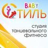 """Студия танца Елены Сорокиной """"Baby стиль"""""""