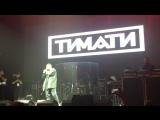 Большой сольный концерт Тимати