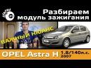 Разбираем модуль зажигания Opel Astra H / Модуль зажигания Опель Астра
