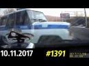 Новый видеоролик от «Д. В.» за 10.11.2017_Видео № 1391.
