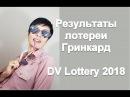 Результаты лотереи гринкард DV Lottery 2018