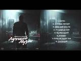 SERPO &amp DJ BOOR - Лучший музон (ВЕСЬ АЛЬБОМ) 2015 (при уч. Женя Юдина, Саша Frank)