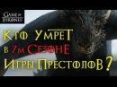Кто умрет в 7м сезоне Игры престолов СПОЙЛЕРЫ!