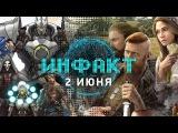 Инфакт от 02.06.2017 [игровые новости] — Middle-earth: Shadow of War, E3, Metal Carnage...