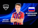 ALEKSANDR GOLOVIN | CSKA | Goals, Skills, Assists | 2016/2017 Welcome To Arsenal (HD)