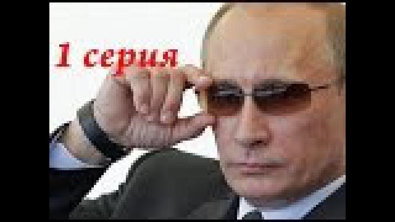 Крутые нулевые. Путин и Власть