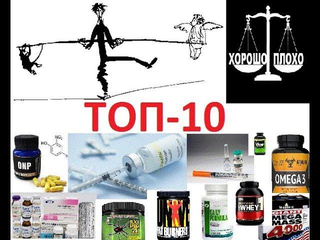 Бодитюнинг. День 20.0. Топ-10 опасных спортивных добавок и фармакологических средств в бодибилдинге.