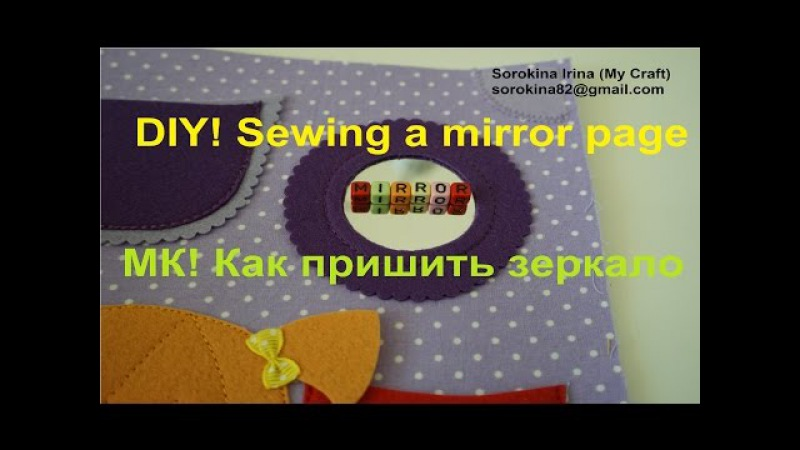 DIY Sewing a mirror page МК Как вшить безопасное зеркало